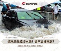 电动车涉水能力这么强?关于雨天行车你需要知道的