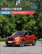 A0级SUV新选择 试驾北汽新能源EX3测评