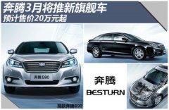 奔腾3月将推新旗舰车 预计售价20万元起