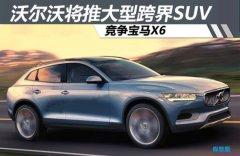沃尔沃将推大型跨界SUV 竞争宝马X6(图)