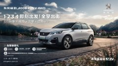 4008 PHEV 4WD成都车展上市 东风标致电动化战略加速