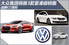 大众集团将推3款紧凑级轿跑 速腾CC领衔