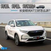"""爱卡试驾长安欧尚X7 国产新""""三好生"""""""