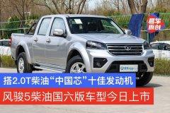 长城皮卡风骏5柴油国六版今日上市 丰富产品序列搭2.0T发动机