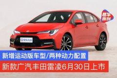 新款广汽丰田雷凌6月30日上市 新增运动版车型/两种动力配置