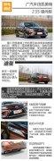 评测广汽丰田凯美瑞怎么样及广汽丰田凯美瑞的配置如何