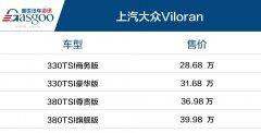 大众Viloran正式上市 售28.68~39.98万元