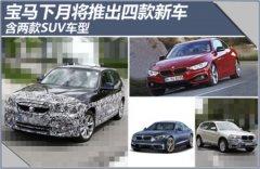 宝马下月将推出四款新车 含两款SUV车型