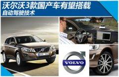 沃尔沃3款国产车有望搭载自动驾驶技术
