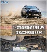 十四万元能越野的7座SUV 体验驭胜S350