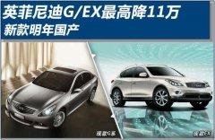 英菲尼迪G/EX最高降11万 新款明年国产