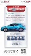 广汽丰田C-HR EV将于4月22日10点上市 NEDC续航里程400km