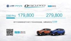 越野能力出众 上汽MAXUS D90 Pro上市