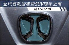 北汽首款紧凑级SUV明年上市 搭1.5T/2.0T