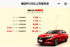 """花买菜的钱买""""买菜车"""" 长安逸动PLUS上市售7.29万起"""