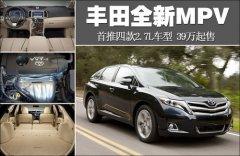 丰田新MPV推4款车 搭2.7L引擎售39万起