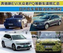 日内瓦车展取消依然精彩 奔驰新EV大众PQ25等新车谍照汇总