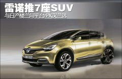 雷诺将推7座SUV 与日产楼兰同平台