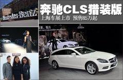 奔驰CLS猎装版上海车展上市 预售85万起
