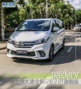 国民MPV 测试上汽大通新G10 2.0T旗舰版