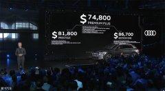 奥迪e-tron亮相 明年上市/7.48万美元起