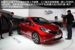 欧版2013款日产Note 日内瓦车展发布