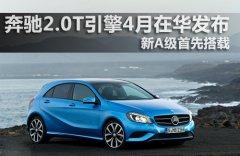 奔驰2.0T引擎4月在华发布 新A级首先搭载