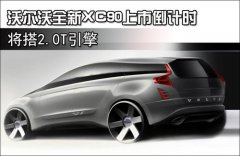 沃尔沃全新XC90上市倒计时 将搭2.0T引擎