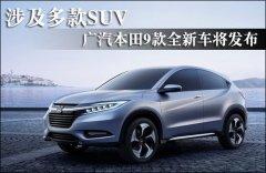 广汽本田9款全新车将发布 涉及多款SUV
