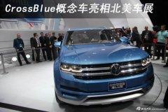 大众SUV概念车CrossBlue北美车展首发