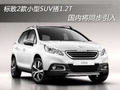 标致2款小型SUV-搭1.2T 国内将同步引入