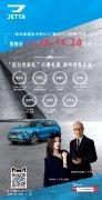 捷达VS7启动预售 价格区间为11.18万- 14.28万元