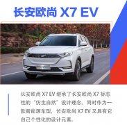 长安欧尚X7的同胞兄弟来了!长安欧尚X7 EV纯电SUV正式亮相
