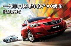 挑战爱唯欧 一汽丰田将明年投产A0级车