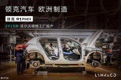 领克01插电式混动版消息 将2019年投产