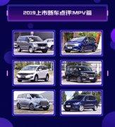 2019年上市新车点评:吉利嘉际等7款MPV