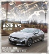 犀利外观+首搭新发动机 海外试驾起亚K5