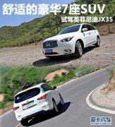 试驾英菲尼迪JX35 舒适的豪华7座SUV