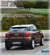 三门四座的轿跑型SUV 试驾MINI PACEMAN