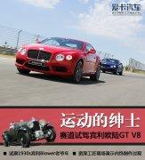 运动的绅士 爱卡赛道试驾宾利欧陆GT V8