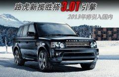 路虎新揽胜搭3.0T引擎 2013年将引入国内