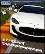 新GT 玛莎拉蒂GranTurismo MC Stradale