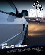 闯入的挑战者 宝马M5与雷诺Clio RS对决