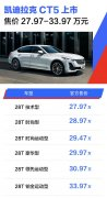 中型豪华后驱轿车 凯迪拉克CT5正式上市 售价27.97-33.97万元