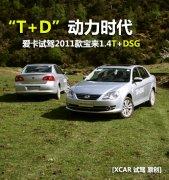 省油是关键! 试驾2011款新宝来1.4T+DSG