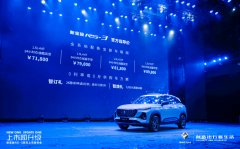 是时候和传统车机说再见了,新宝骏RS-3上市即升级