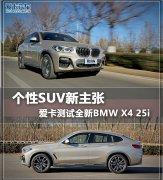 个性SUV新主张 爱卡测试全新BMW X4 25i