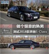 做个惬意的熟男 测试2018款奔驰S-Class