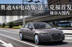 奥迪A6电动版-法兰克福首发 将引入国内