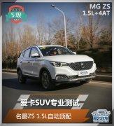 爱卡SUV专业测试 名爵ZS 1.5L自动顶配